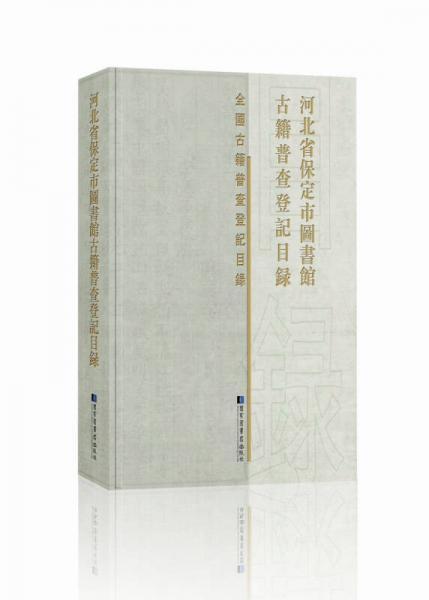 河北省保定市图书馆古籍普查登记目录