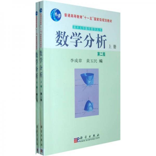 数学分析(上下)(第二版)