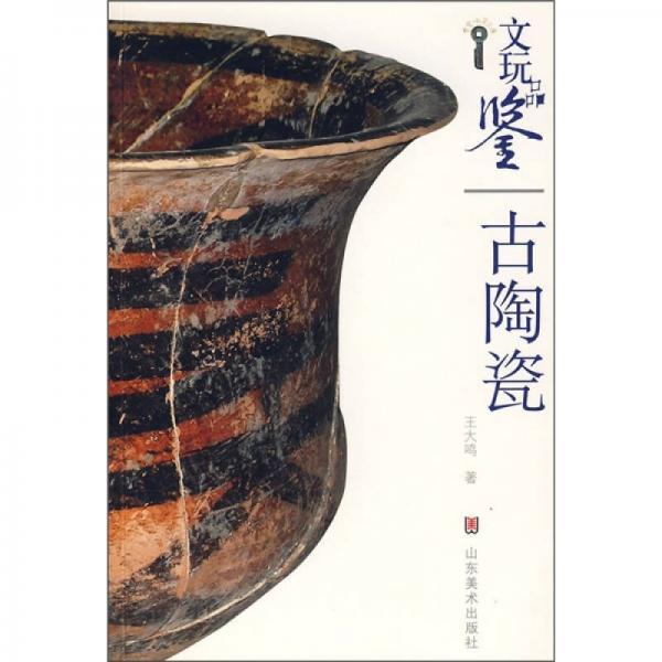 文玩品鉴:古陶瓷