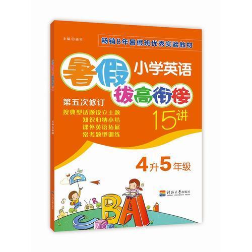 小学英语暑假拔高衔接15讲(第五次修订) 4升5