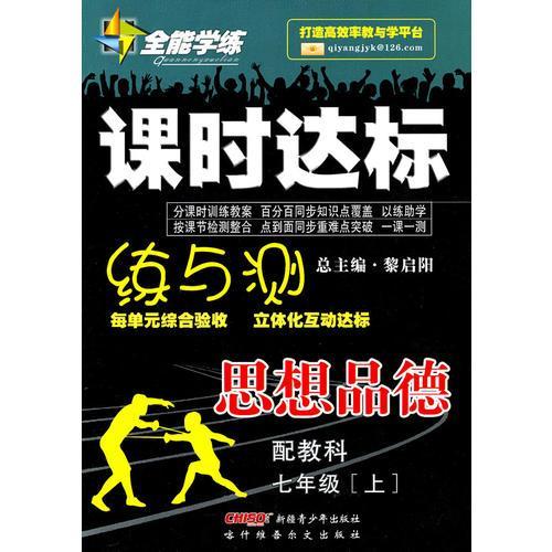 思想品德:七年级 上(配教科)(2010年5月印刷)/全能学练 课时达标
