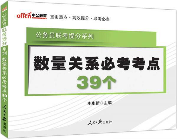 中公版·2014公务员联考提分系列:数量关系必考考点39个
