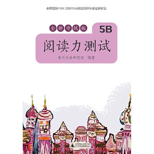 亲近母语 阅读力测试 5B 全新升级版