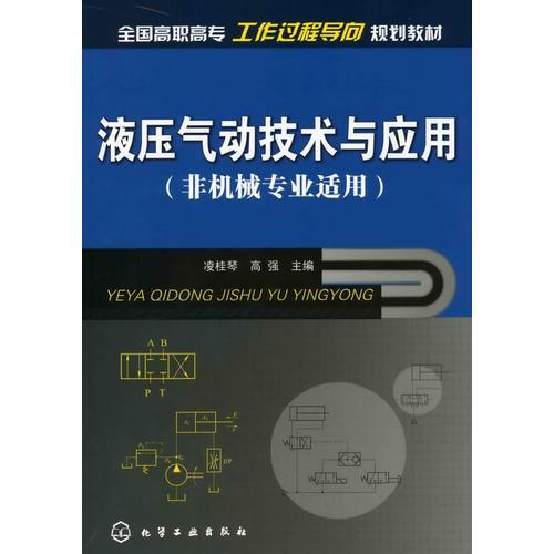 液压气动技术与应用(凌桂琴)(非机械类)