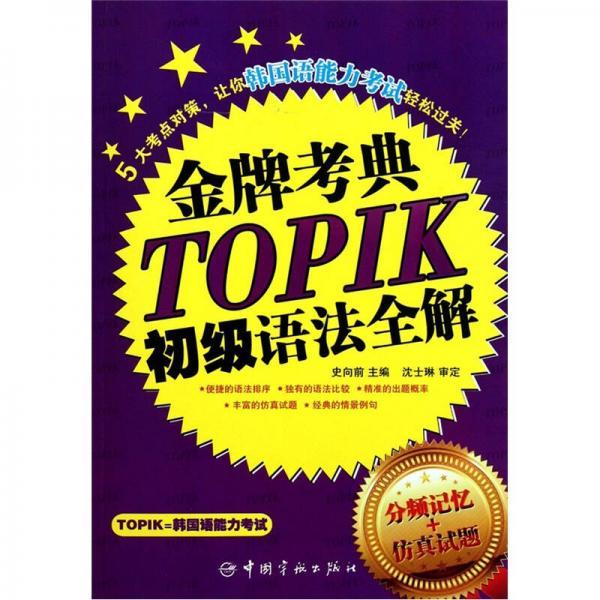 韩国语能力等级考试:金牌考点TOPIK初级语法全解(分频记忆+仿真试题)
