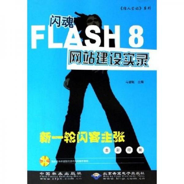 闪魂FLASH8网站建设实录