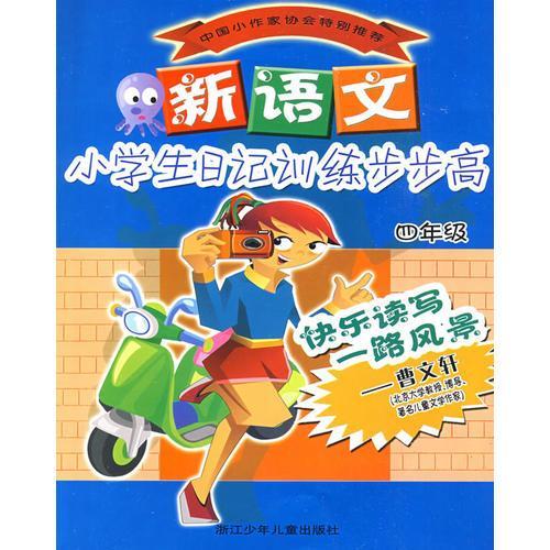 新语文小学生日记训练步步高(四年级)