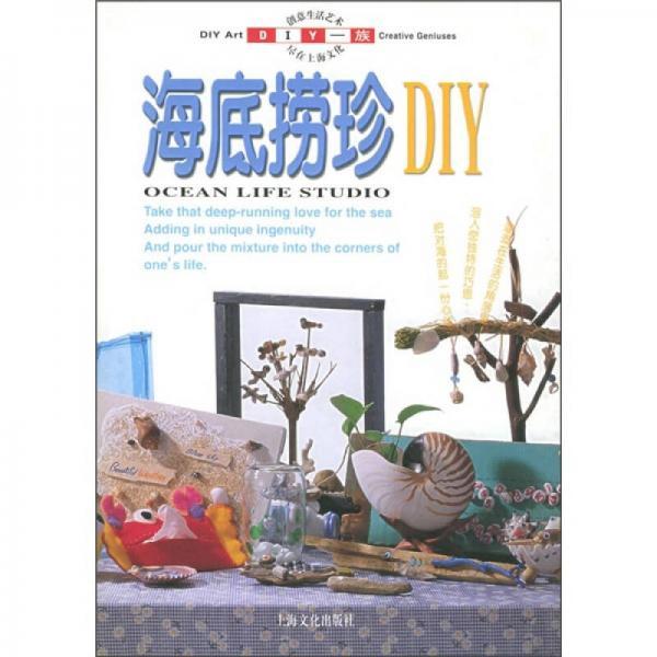 DIY一族:海底捞珍DIY