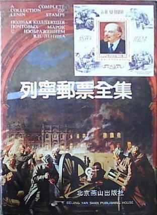 列宁邮票全集