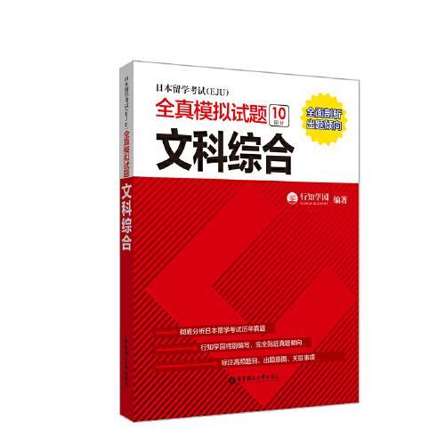 日本留学考试(EJU)全真模拟试题.文科综合