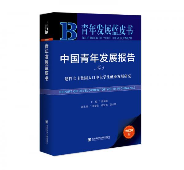青年发展蓝皮书·中国青年发展报告No.3:建档立卡贫困人口中大学生就业发展研究