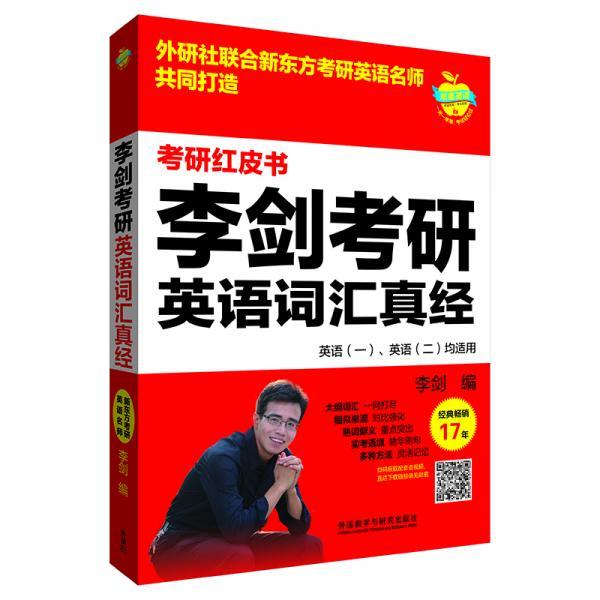 李剑考研英语词汇真经(苹果英语考研红皮书)