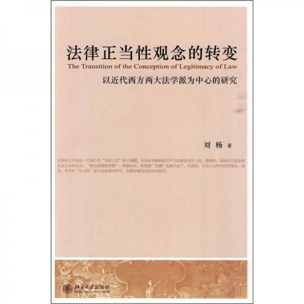 法律正当性观念的转变:以近代西方两大法学派为中心的研究