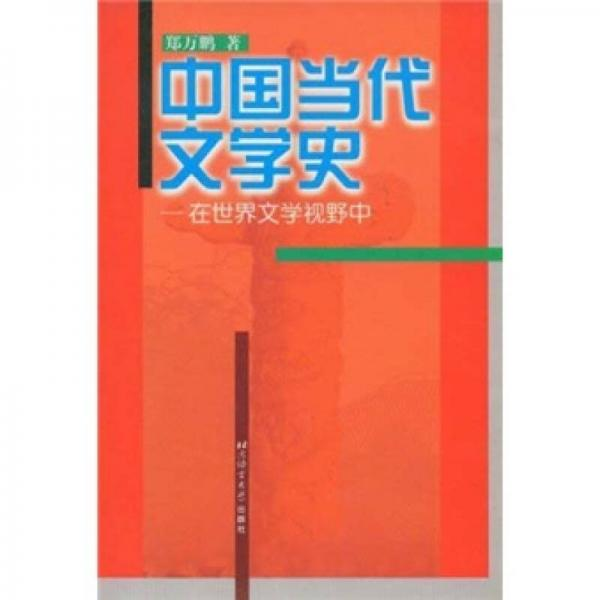 中国当代文学史:在世界文学视野中