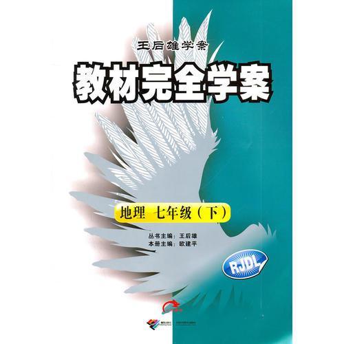 地理七年级下:RJDL(配人教版)(2011年11月印刷)(含试卷)教材完全学案