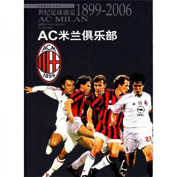 AC米兰俱乐部:世纪足球盛宴1899-2006