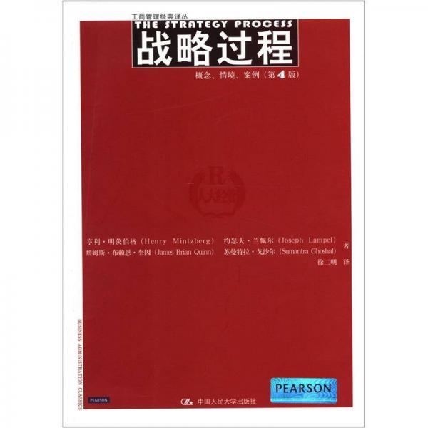工商管理经典译丛·战略过程:概念、情境、案例(第4版)