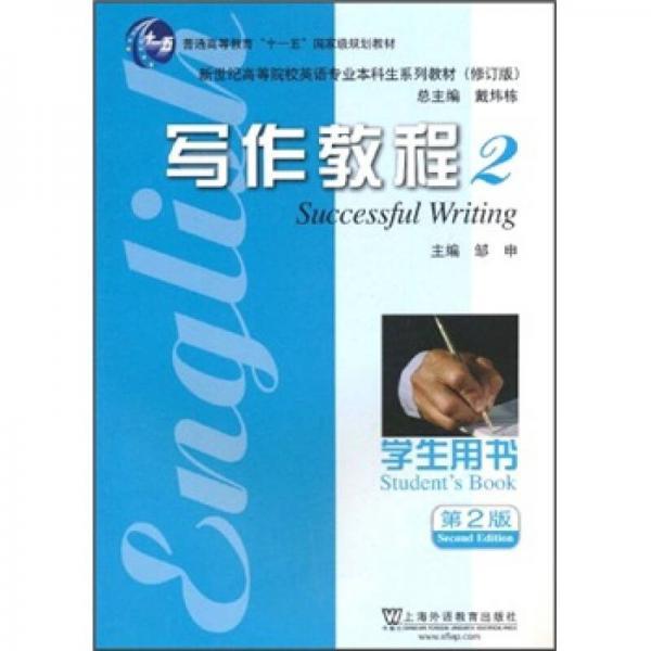 新世纪高等院校英语专业本科生系列教材(修订版):写作教程2(学生用书)(第2版)(修订版)