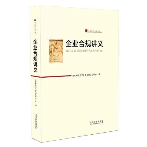 企业合规讲义(华东师大法学讲义)