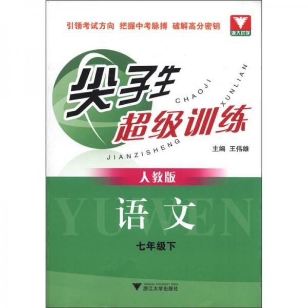 尖子生超级训练:语文(7年级下)(人教版)