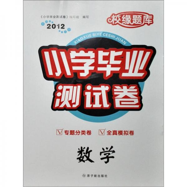校缘题库·小学毕业测试卷:数学(2012)
