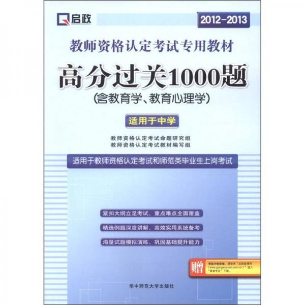 启政·2012-2013教师资格认定考试专用教材:高分过关1000题(适用于中学)