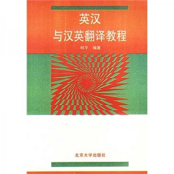 英汉与汉英翻译教程