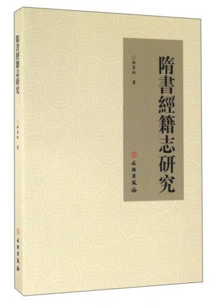 隋书经籍志研究