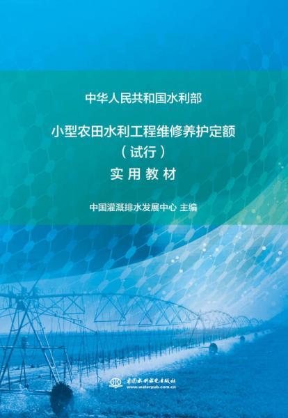小型农田水利工程维修养护定额 (试行)实用教材