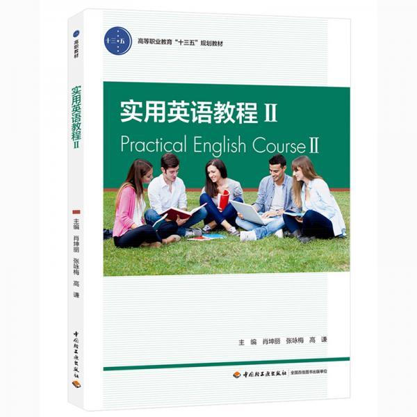 """实用英语教程2/高等职业教育""""十三五""""规划教材"""
