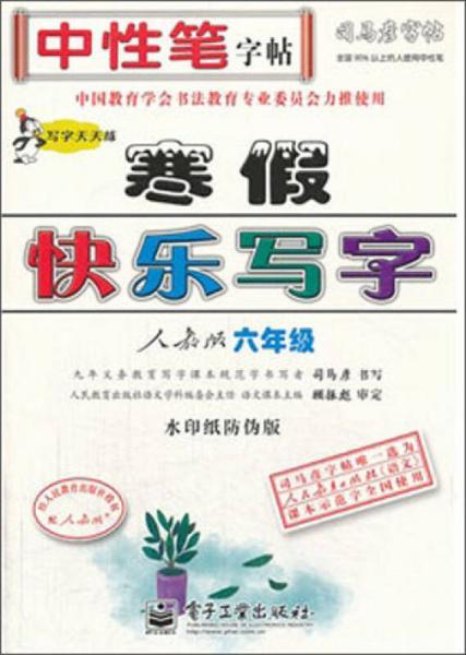 司马彦字帖·中性笔字帖:寒假快乐写字(6年级人教版)(写字天天练)(水印纸防伪版)
