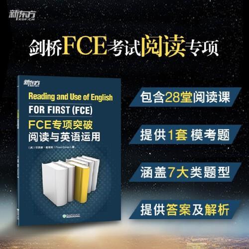 新东方 FCE专项突破:阅读与英语运用