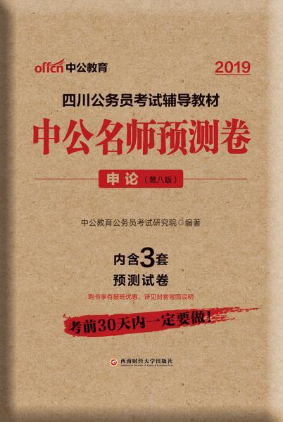 中公教育2019四川省公务员考试教材:中公名师预测卷申论