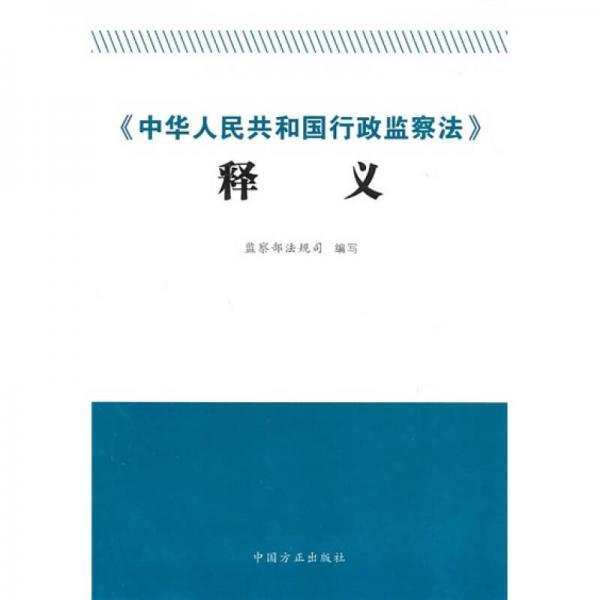 《中国人民共和国行政监察法》释义