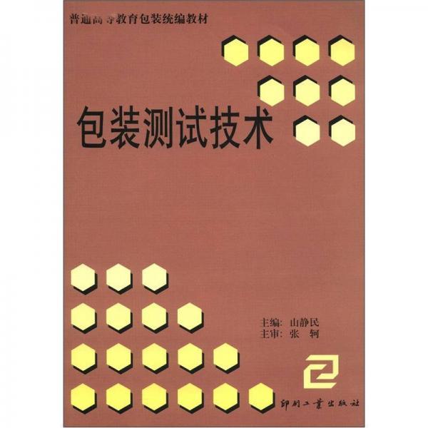 普通高等教育包装统统编教材:包装测试技术