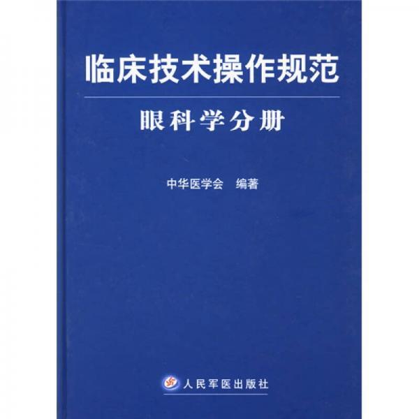 临床技术操作规范:眼科学分册