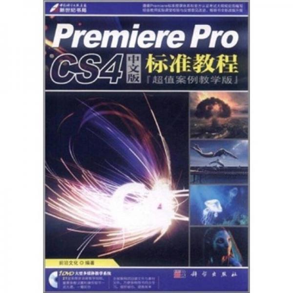 Premiere Pro CS4中文版标准教程(超值案例教学版)