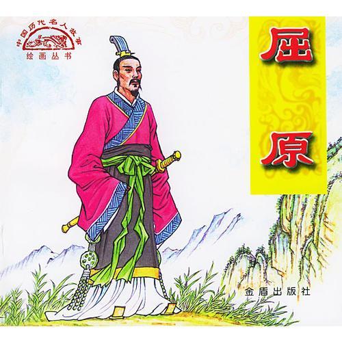 屈原/中国历代名人故事绘画丛书
