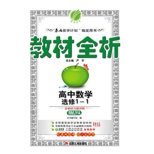 (2015春)金四导 教材全析 高中 数学 选修(1-1)人教A版