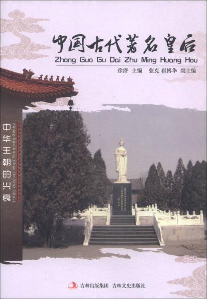 中华王朝的兴衰:中国古代著名皇后