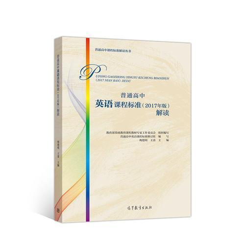 普通高中英语课程标准(2017年版)解读
