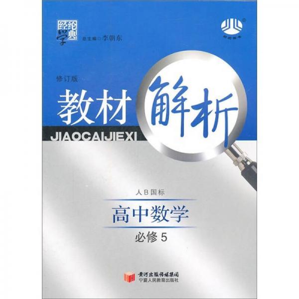 经纶学典·教材解析:高中数学(必修5)(人B国标)