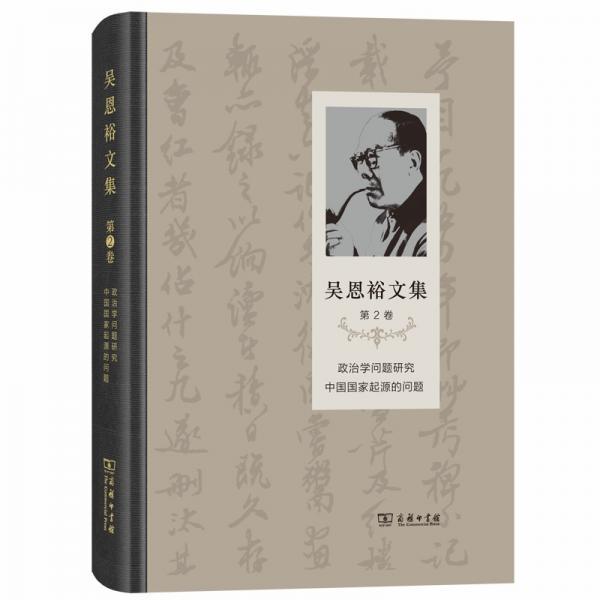 吴恩裕文集(第2卷):政治学问题研究中国国家起源的问题