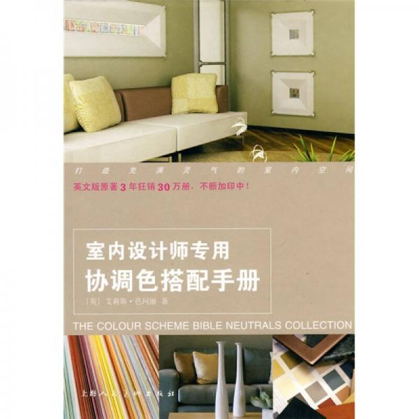 室内设计师专用协调色搭配手册