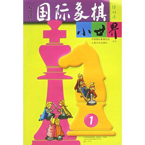 国际象棋小世界:2005.1