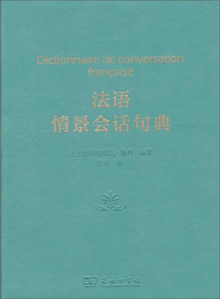法语情景会话句典
