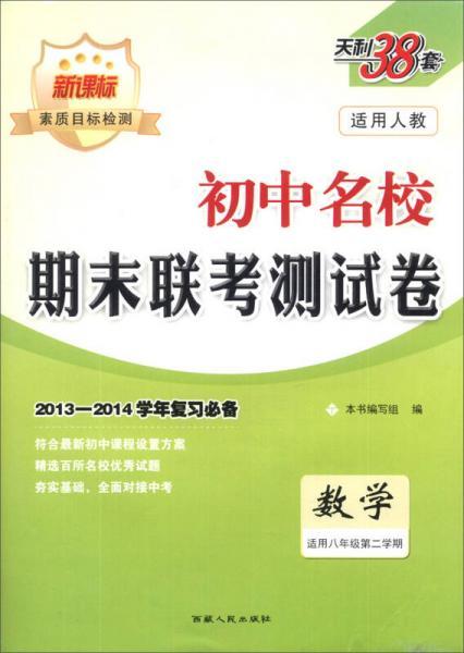天利38套·初中名校期末联考测试卷:数学(适用8年级第2学期)(适用人教)(2013新课标)