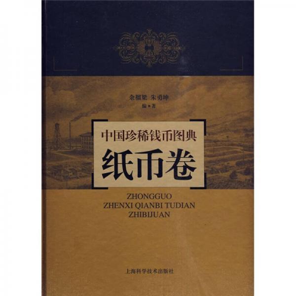 中国珍稀钱币图典:纸币卷