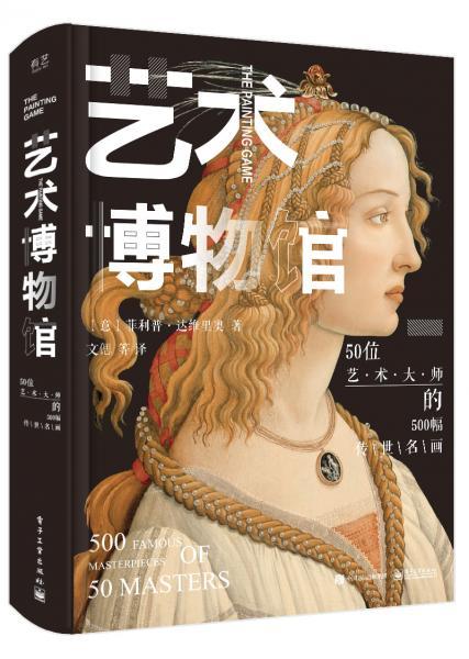 艺术博物馆:50位艺术大师的500幅传世名画(精装版)(全彩)