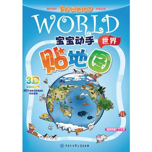 宝宝动手贴地图——世界(3-6岁,象形创意儿童地图+精美立体泡泡贴,亲子益智游戏)